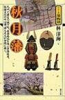秋月藩 シリーズ藩物語 / 林洋海 【全集・双書】