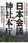 日本会議と神社本庁 / 週刊金曜日編集部 【本】