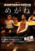 TBSラジオ「木曜JUNK おぎやはぎのメガネびいき」公式本 「メガネびいきですけど何か?」 タツミムック / おぎやはぎ 【ムック】