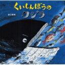 くいしんぼうのクジラ / 谷口智則 【絵本】