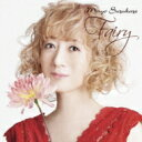 【送料無料】 涼風真世 / Fairy(フェアリー) 【CD】