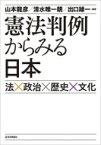 【送料無料】 憲法判例からみる日本 法×政治×歴史×文化 / 山本龍彦 【本】
