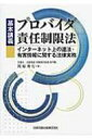 HMV&BOOKS online 1号店で買える「【送料無料】 基本講義プロバイダ責任制限法 インターネット上の違法・有害情報に関する法律実務 / 関原秀行 【本】」の画像です。価格は2,700円になります。