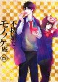 【送料無料】 TVアニメ「不機嫌なモノノケ庵」4巻 【DVD】