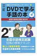 【送料無料】 三訂DVDで学ぶ手話の本全国手話検定試験2級対応 手話でステキなコミュニケーション / 社会福祉法人全国手話研修センター 【本】