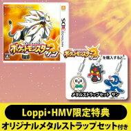 【送料無料】 ニンテンドー3DSソフト / ポケットモンスター サン ≪Loppi・HMV限定…
