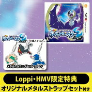 【送料無料】 ニンテンドー3DSソフト / ポケットモンスター ムーン ≪Loppi・HMV限…