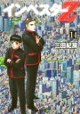 インベスターz 14 モーニングkc / 三田紀房 ミタノリフサ 【コミック】