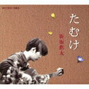 折坂悠太 / たむけ 【CD】