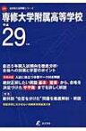 専修大学附属高等学校 平成29年度 高校別入試問題シリーズ 【全集・双書】