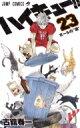 ハイキュー!! 23 ジャンプコミックス / 古舘春一 【コミック】