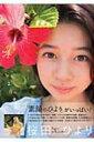 【送料無料】 桜田ひより1st写真集 「ひより日和。」 東京ニュースMOOK / 佐藤佑一 【ムック】