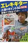 エレキギター上達のポイント50 最強テク完全マスター コツがわかる本! / 瀧澤克成 【本】