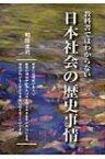 教科書ではわからない日本社会の歴史事情 / 和田圭司 【本】