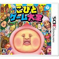 ニンテンドー3DSソフト / こびとゲーム大全 【GAME】