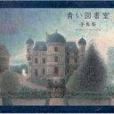 【送料無料】 手嶌葵 テシマアオイ / 青い図書室 【通常盤】 【CD】
