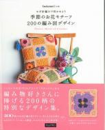 かぎ針編みで咲かせよう季節のお花モチーフ