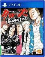 【送料無料】 Game Soft (PlayStation 4) / クローズ BURNING…