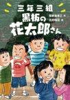 三年三組黒板の花太郎さん おはなしガーデン / 草野あきこ 【全集・双書】