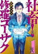 社畜! 修羅コーサク 1 ヤングマガジンKC / 江戸パイン 【コミック】