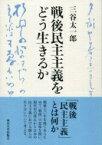 【送料無料】 戦後民主主義をどう生きるか / 三谷太一郎 【本】