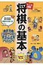 マンガ図解 将棋の基本 マンガで覚える図解基本シリーズ / 矢内理絵子 【本】