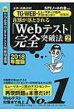WEBテスト 2 / SPIノートの会 【本】
