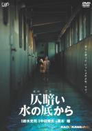 黒木瞳 / 中田秀夫 / 仄暗い水の底から 【DVD】