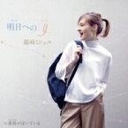 藤崎ミシェル / 明日への「I」 C / W 黄昏が泣いている 【CD Maxi】