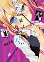 かぐや様は告らせたい 〜天才たちの恋愛頭脳戦〜 3 ヤングジャンプコミックス  赤坂アカ コミック