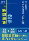 国立高校・難関私立高校入試対策上級問題集数学 / 旺文社 【全集・双書】