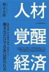 【送料無料】 人材覚醒経済 / 鶴光太郎 【本】