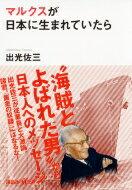 マルクスが日本に生まれていたら 講談社プラスアルファ文庫 / 出光佐三 【文庫】