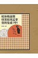 【送料無料】 昭和戦前期怪異妖怪記事資料集成 中 / 湯本豪一 【本】