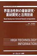 【送料無料】 界面活性剤の最新研究・素材開発と活用技術 ファインケミカルシリーズ / 荒牧賢治 【本】