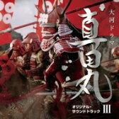 【送料無料】 NHK大河ドラマ 真田丸 オリジナル・サウンドトラック III 【CD】