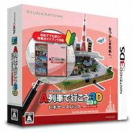 ニンテンドー3DSソフト / A列車で行こう3D NEO ビギナーズパック 【GAME】