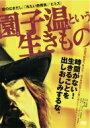 園子温という生きもの 【DVD】