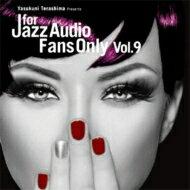 【送料無料】ForJazzAudioFansOnlyVol.9【CD】