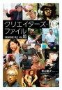 クリエイターズ・ファイル Vol.1 秋山竜次 / 秋山竜次 【本】