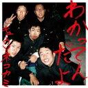 キュウソネコカミ / わかってんだよ 【初回限定盤】 (CD+DVD) 【CD Maxi】
