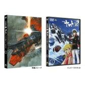 【送料無料】 宇宙戦艦ヤマト2202 愛の戦士たち 1 【DVD】