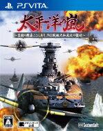 【送料無料】 Game Soft (PlayStation Vita) / 太平洋の嵐 ‐皇国…