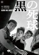 黒の死球 【DVD】