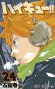 ハイキュー!! 24 ジャンプコミックス / 古舘春一 【コミック】