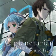 CD, アニメ  planetarian Original SoundTrack CD