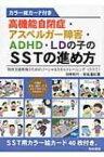 【送料無料】 高機能自閉症・アスペルガー障害・ADHD・LDの子のSSTの進め方 -特別支援教育のためのソーシャルスキルトレーニング / 田中和代 【本】