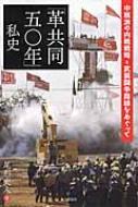 「革共同五〇年」私史 中核派の内戦戦略=武装闘争路線をめぐって / 尾形史人 【本】