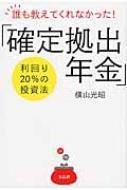誰も教えてくれなかった! 「確定拠出年金」利回り20%の投資法 / 横山光昭 【本】