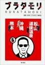 ブラタモリ 6 松山・道後温泉・沖縄・熊本 / NHKブラタモリ制作班 【本】